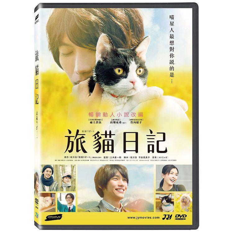 旅貓日記 DVD