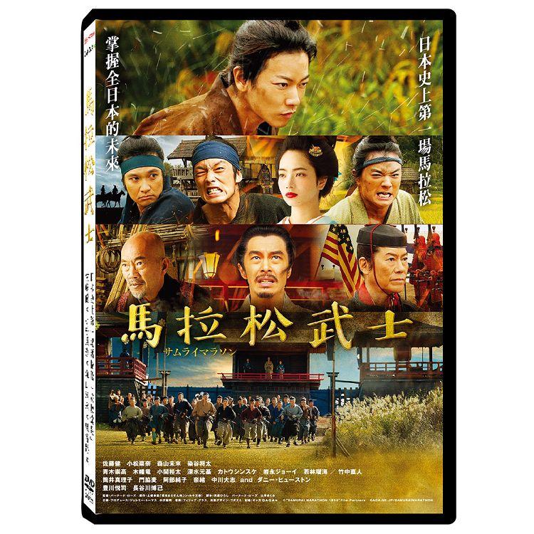 馬拉松武士 DVD