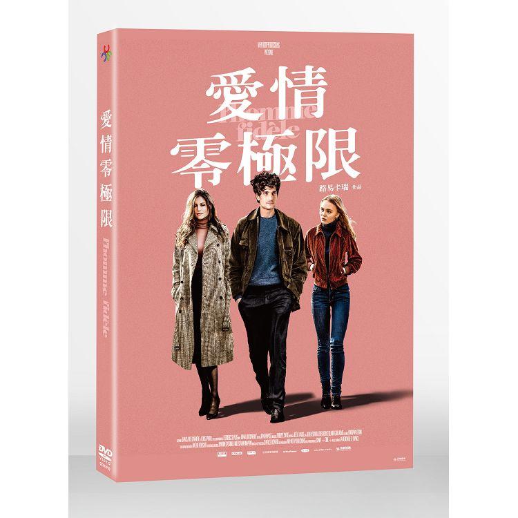 愛情零極限 DVD