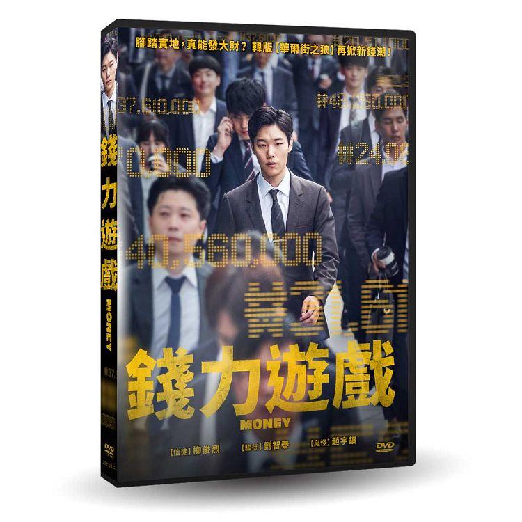 錢力遊戲 DVD