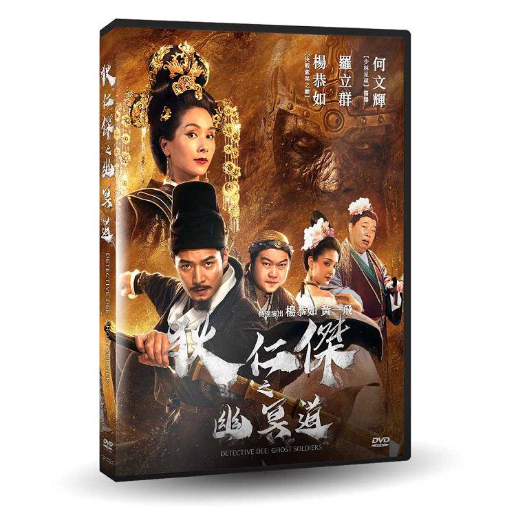 狄仁傑之幽冥道 DVD