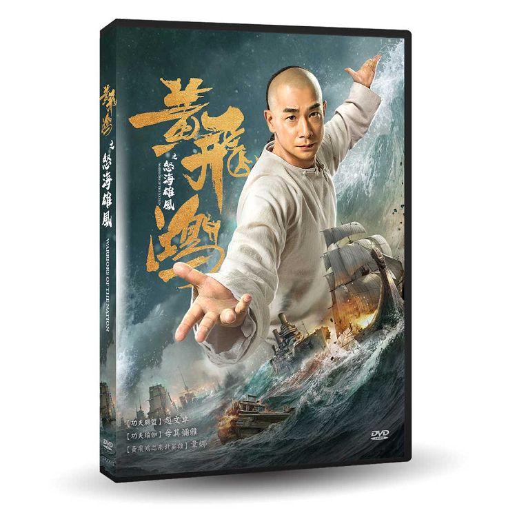 黃飛鴻之怒海雄風 DVD