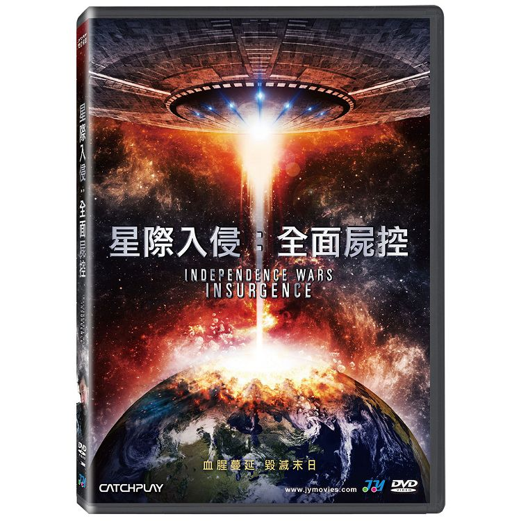 星際入侵:全面屍控 DVD