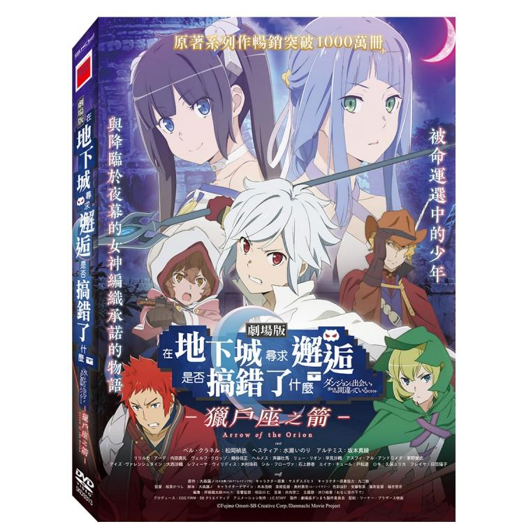 在地下城尋求邂逅是否搞錯了什麼–獵戶座之箭–DVD(Is It Wrong to Try to Pick Up Girls in a Dungeon? Arrow of Orion)