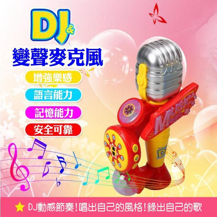 17MALL多功能麥克風(可連接手機 錄音玩具 寶寶早教 DJ 變聲麥克風)
