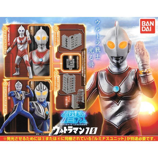 小全套3款 超人力霸王 LUMINOUS 10 扭蛋 轉蛋 奧特曼 發光扭蛋 BANDAI
