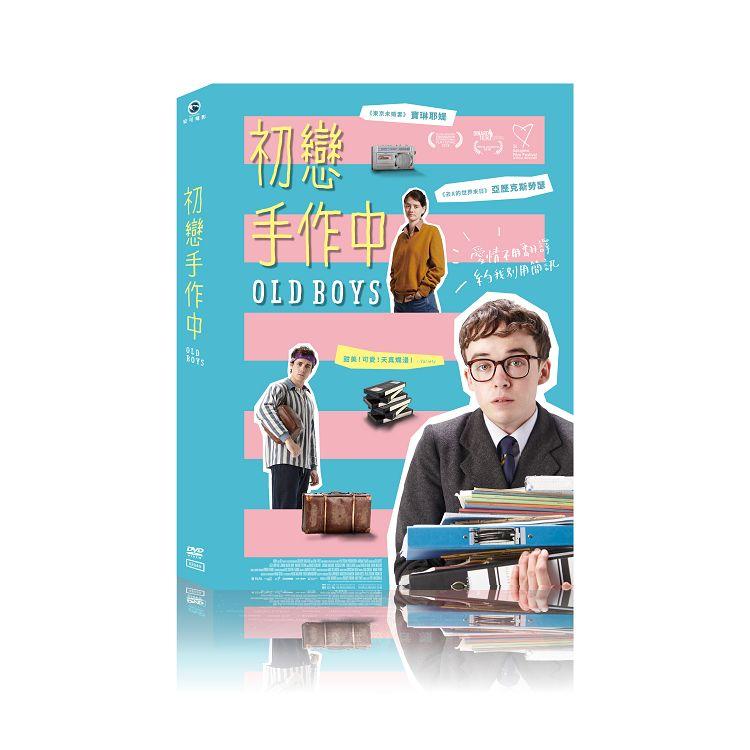 初戀手作中 DVD