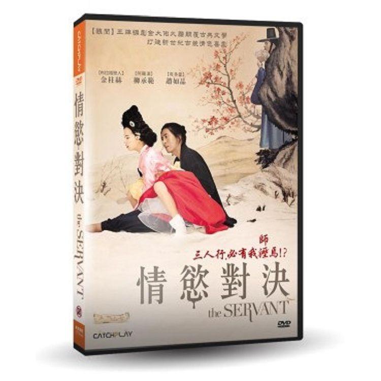 情慾對決 DVD(The Servant)