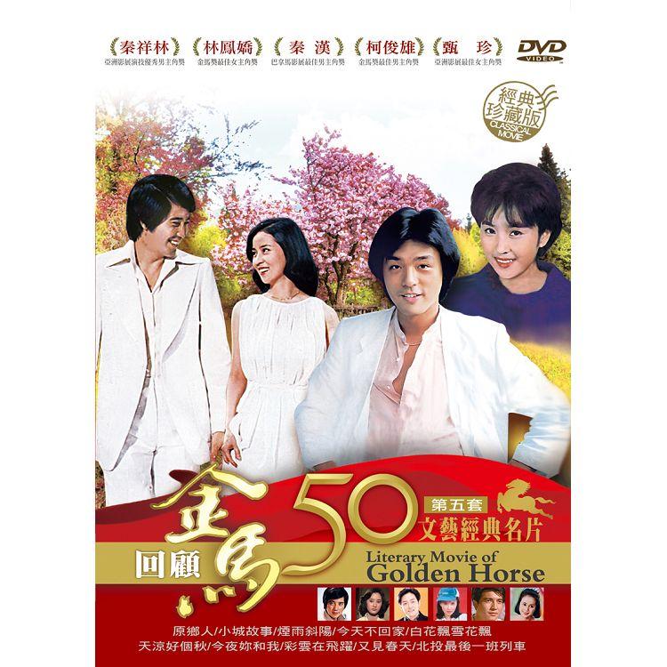 金馬50年 文藝經典名片第五套珍藏版 (10片裝)DVD
