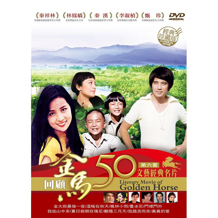 金馬50年 文藝經典名片第六套珍藏版 (10片裝)DVD