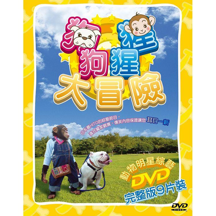 狗狗猩猩大冒險 (完整版9片裝)DVD