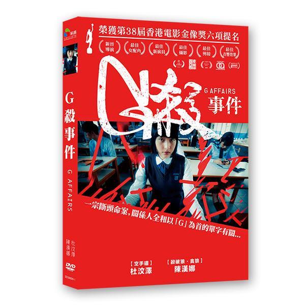 G殺事件 DVD