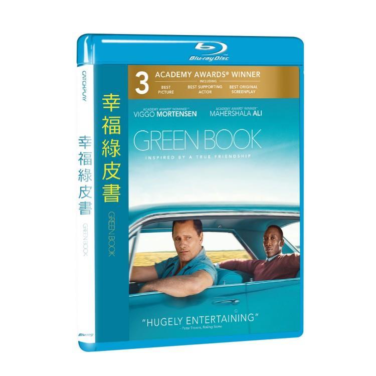 幸福綠皮書  BD(Green Book)