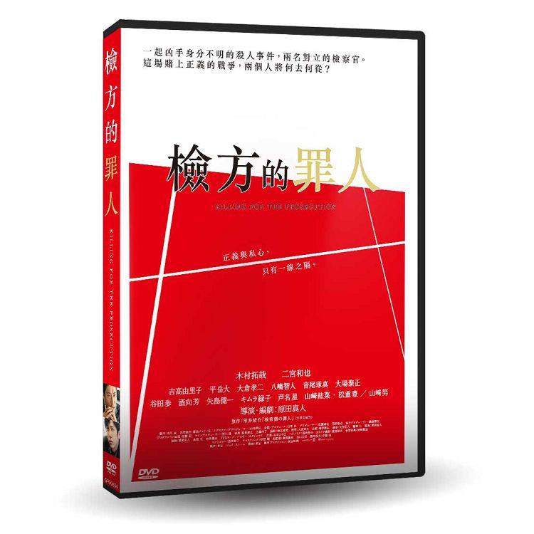 檢方的罪人 DVD
