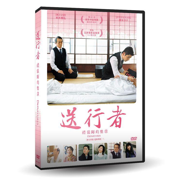 送行者:禮儀師的樂章 【數位修復】 DVD