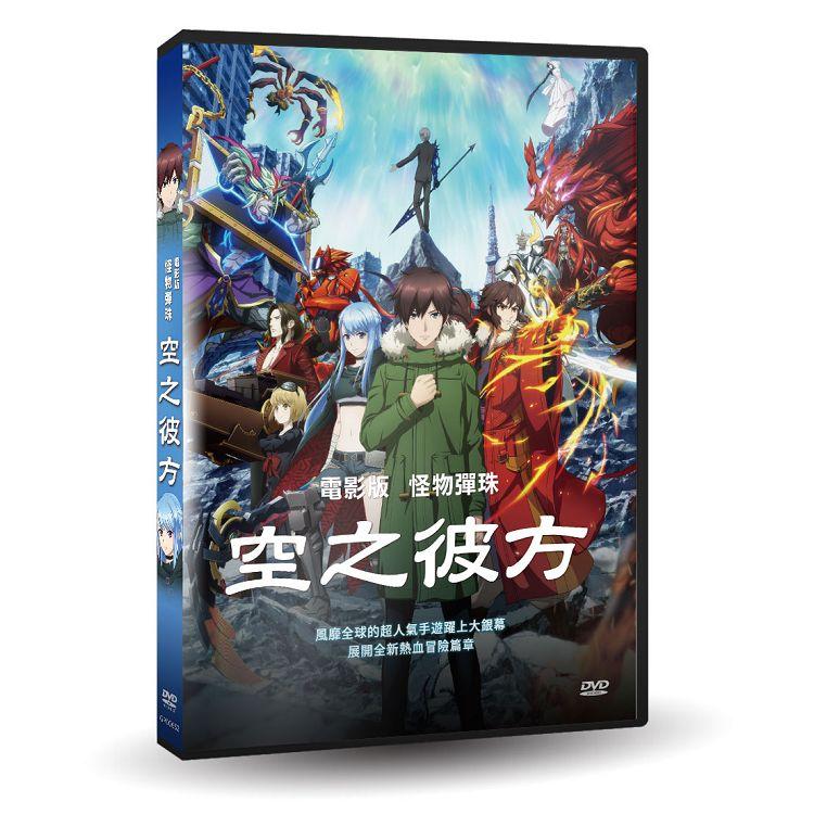電影版怪物彈珠 空之彼方 DVD