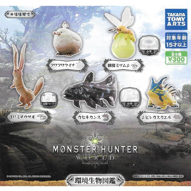 全套5款 魔物獵人世界 環境生物圖鑑 扭蛋 轉蛋 擺飾 TAKARA TOMY