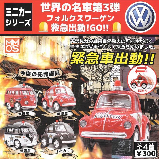 全套4款 VW合金經典名車 緊急救援篇 扭蛋 轉蛋 第3彈 模型 迴力車 福斯麵包車 XMMOS