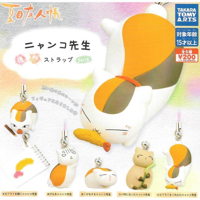 全套5款 夏目友人帳 貓咪先生 吊飾 P6 扭蛋 轉蛋 徒然吊飾 PART6 TAKARA TOMY