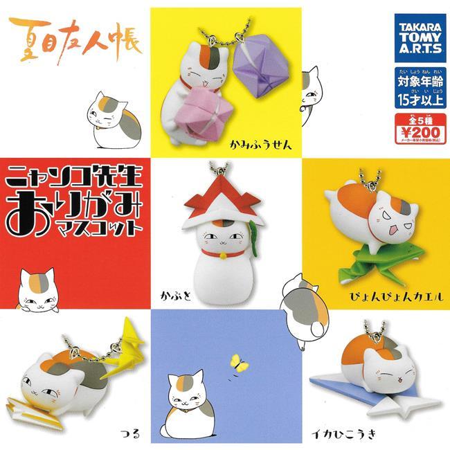 全套5款 夏目友人帳 貓咪先生 吊飾 摺紙篇 扭蛋 轉蛋 TAKARA TOMY