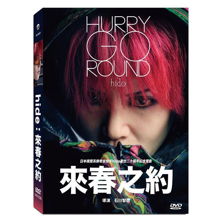 hide:來春之約DVD