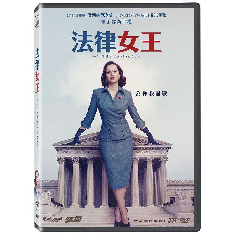 法律女王DVD