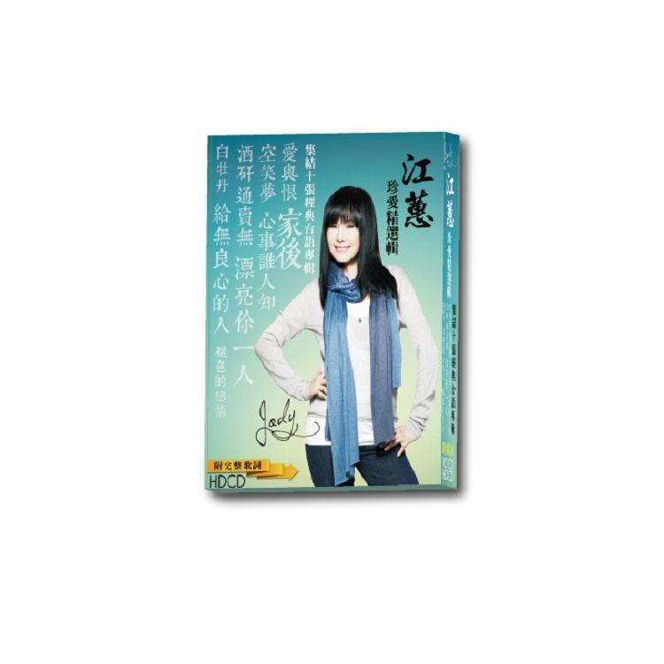 江蕙珍愛精選輯CD