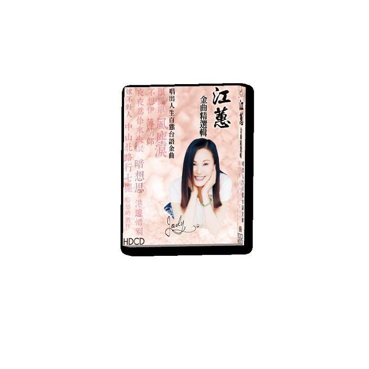 江蕙金曲精選輯CD