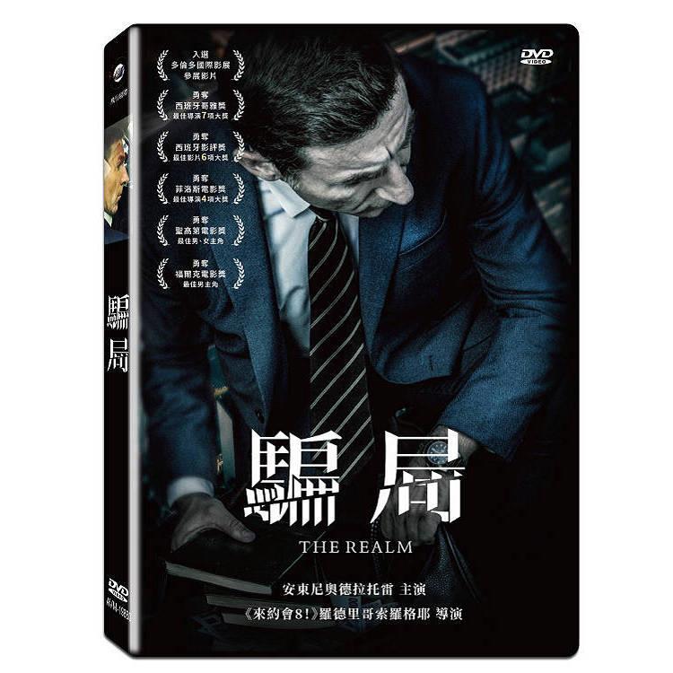 騙局DVD