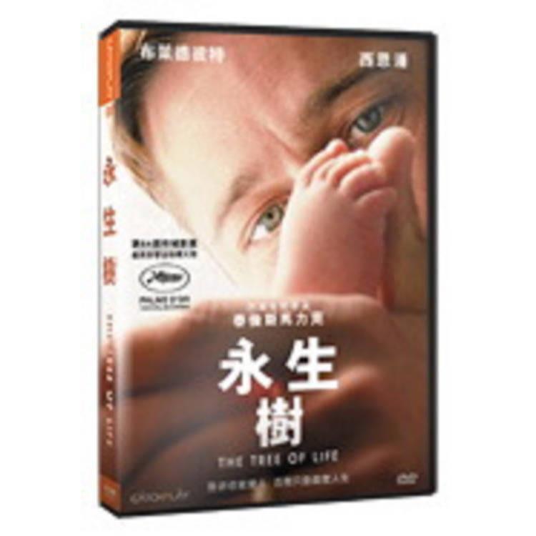 永生樹DVD