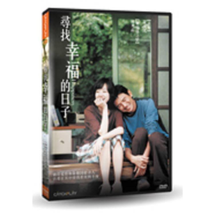 尋找幸福的日子DVD