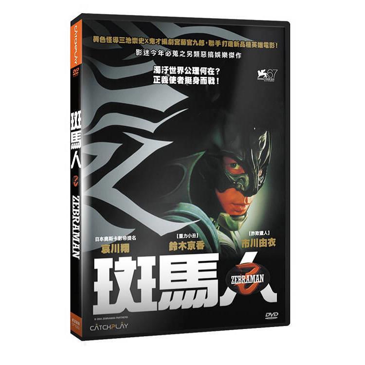 斑馬人DVD