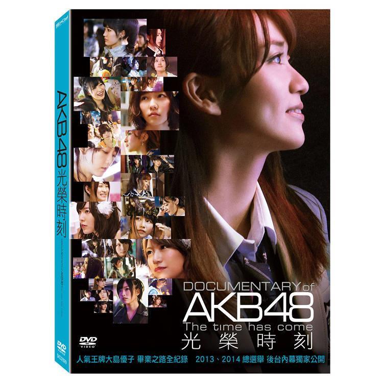 AKB48光榮時刻 DVD