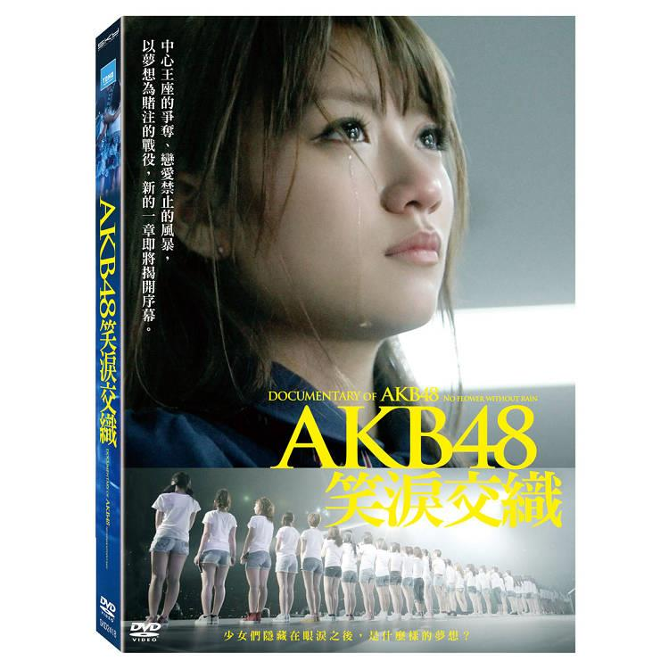 AKB48笑淚交織 DVD