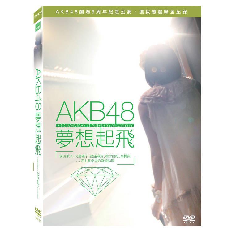 AKB48夢想起飛DVD