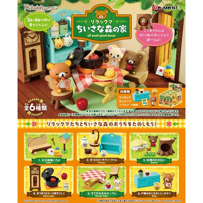 盒裝6款 拉拉熊 森林之家 盒玩 擺飾 森林小屋 懶懶熊 Rilakkuma Re-Ment