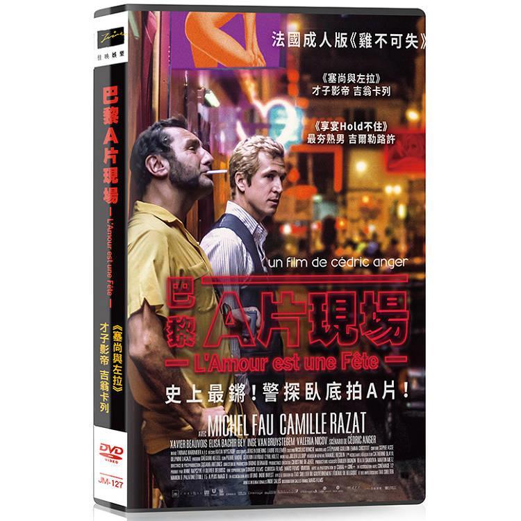 巴黎A片現場DVD