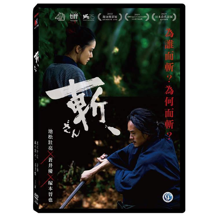 斬、DVD