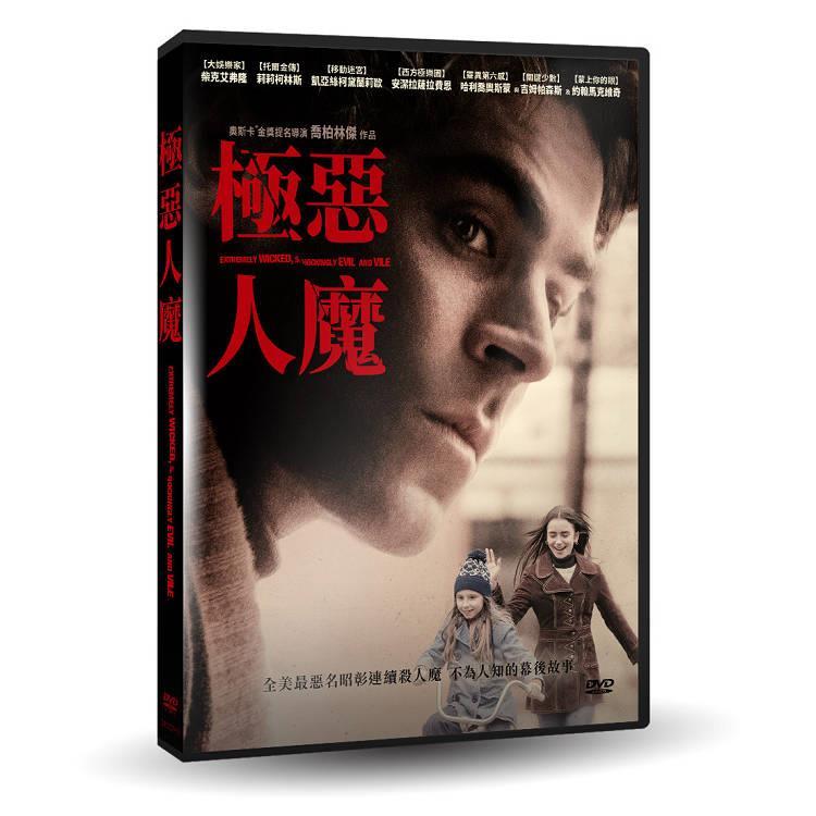 極惡人魔DVD