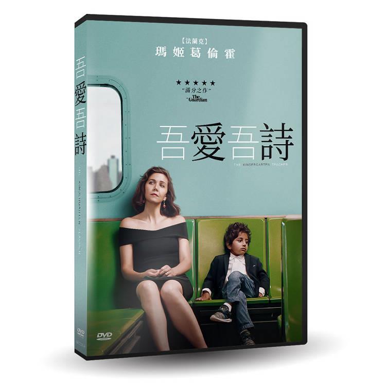 吾愛吾詩DVD