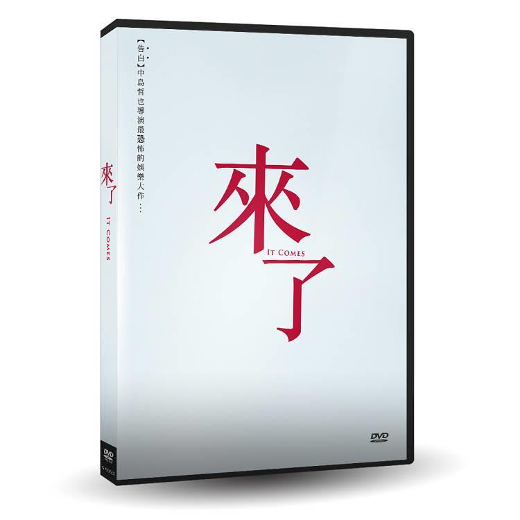 來了DVD