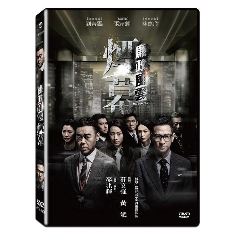 廉政風雲-煙幕DVD