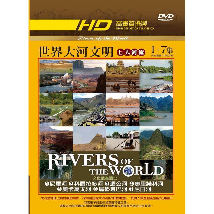 世界大河文明:七大河流1~7集DVD