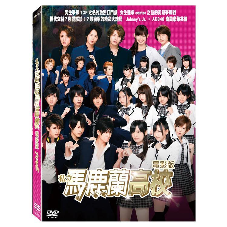 私立馬鹿蘭高校電影版DVD
