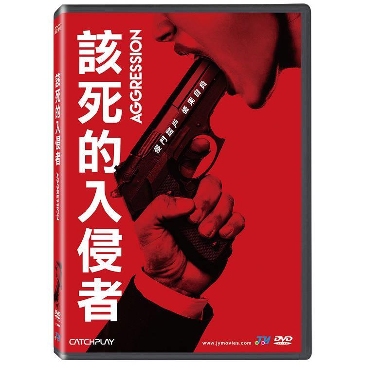 該死的入侵者DVD