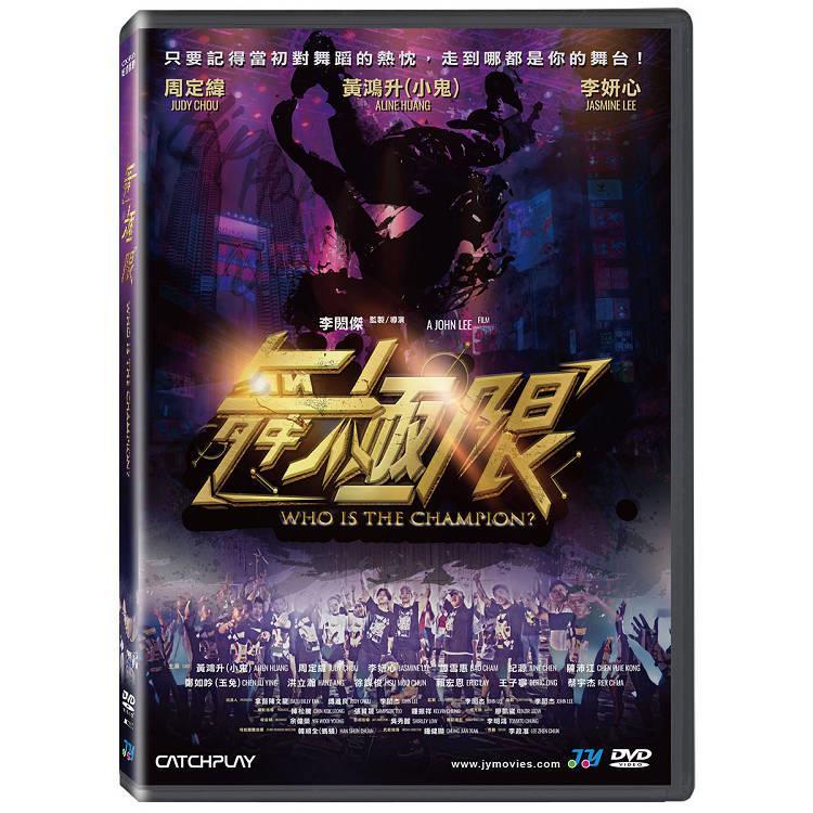 舞極限DVD