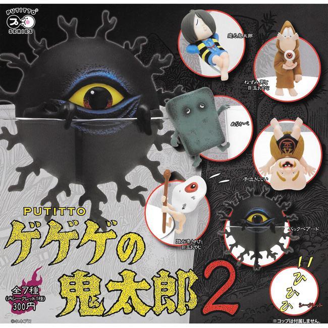 全套6+1款 鬼太郎 杯緣裝飾 P2 扭蛋 轉蛋 杯緣子 塗壁 眼球老爹 KITAN 奇譚