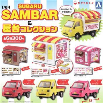 全套6款 1比64 速霸陸貨車 Sambar與餐車屋 扭蛋 轉蛋 玩具車 模型 屋台 AOSHIMA