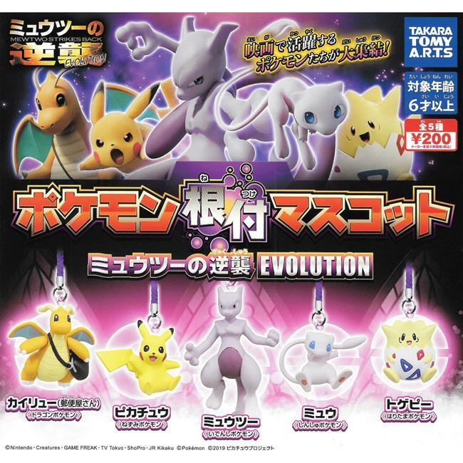 全套5款 超夢的逆襲 人物吊飾 扭蛋 轉蛋 寶可夢 神奇寶貝 快龍 波克比 TAKARA TOMY