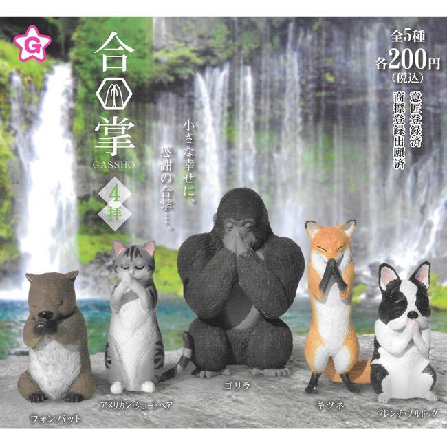全套5款 合掌祈福動物 P4 扭蛋 轉蛋 GASSHO 第4彈 合掌動物
